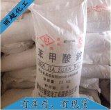 食品防腐劑苯甲酸鈉 安息香酸鈉 滕寶牌苯甲酸鈉