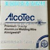 美國阿克泰克ER4043鋁矽合金焊絲