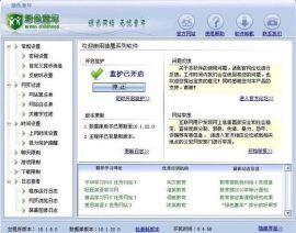 綠色童年2010 -上網控制防黃反黃軟體