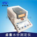 鹵素水分測定儀,固含量水分測定儀XY105W