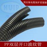 PP-AD54進口雙拼剖開型波紋管.雙層開口阻燃管.開口電線穿線軟管