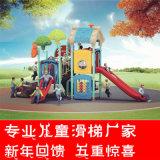 滑梯、組合滑梯、兒童滑梯、幼兒園大型滑梯