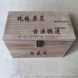 2瓶裝實木白酒木箱 木質木盒白酒包裝盒 禮品盒 白酒盒