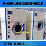 洗衣房專用的HGP型泰山牌毛巾烘乾機