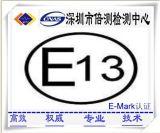深圳汽車電子EMC測試服務