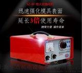 常州冷焊機 SZ-BF100電火花強化機碳化鎢強化被覆機