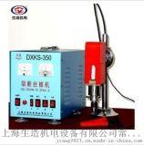 常州冷焊機 DXKS-350取斷絲錐機
