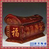陶瓷骨灰盒棺材壽材喪事公墓遷墳棺材靈堂祭祀殯葬用品
