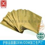 廣州化妝品廠院線專用碳酸二氧化碳面膜oem odm代加工貼牌