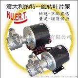 義大利納特PR系列調速無刷直流旋轉低噪音葉片泵 高壓泵 增壓泵 不鏽鋼泵