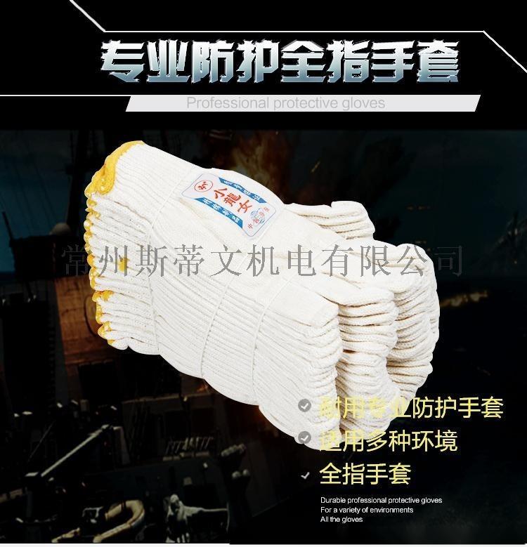 防護耐磨加厚細紗白尼龍棉紗手套線手套廠家防護