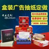 南昌盒抽紙、溼巾、錢夾式紙巾定製、廣告紙巾批發