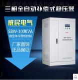 威民廠家直銷380v三相大功率全自動補償式SBW100KW/KVA交流穩壓器