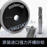 Molemab磨樂美進口金剛石砂輪澳大利亞安卡工具磨配套強力開槽金剛石砂輪