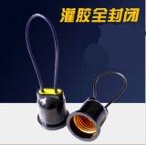 防水燈頭廠家直銷黑色密封式灌膠羅口防水燈頭