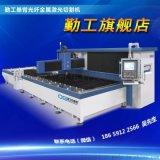 勤工懸臂光纖金屬鐳射切割機數控自動精密鐳射切割機廠家直銷