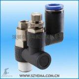 鎖緊接頭帶節流閥 PVSC10-04 可控制氣管速度 且可360度旋轉