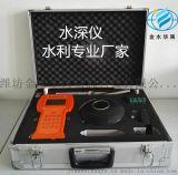 廠家直銷金水華禹HY.HSW-1000攜帶型測深儀,超聲波測深儀