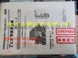 日本關西電熱TSK 熱風發生器SH61
