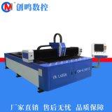 金屬鐳射切割機 創鳴3015/4020光纖鐳射切割機 500W800W1000W2000W鐳射切割機