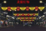 龍盟燈飾過街燈跨街燈橫街燈中國結街燈燈籠