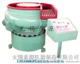 無錫泰源 螺旋振動研磨機(光飾機、拋光機)LMJ300