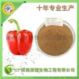 辣椒提取物 天然辣椒素1%-95% 植物源殺蟲劑原藥辣椒鹼