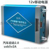 萬能磷酸鐵鋰電池 12v鋰電池多功能 汽車啓動 戶外電源 充電寶電源