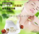 廣州雅清有限公司供應頸膜緊緻祛頸紋淡化細紋黑色素頸部面膜