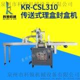 科銳熱熔膠封盒機食品封盒機KR/FH310