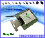 自助販賣機SH-P2054售貨機電磁鐵交流電磁鐵