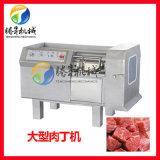 騰昇牌切肉設備 鮮肉切丁機