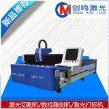 3015 500瓦鐳射切割機 不鏽鋼金屬鐳射切割機 光纖鐳射切割機 鐵板鐳射切割機