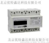 優特單相導軌式電能表,北京導軌式電錶批發