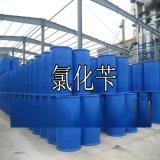 山東氯化苄生產廠家直銷 國標氯化苄市場價格
