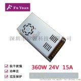24V15A LED驅動電源 可調直流穩壓開關電源360W