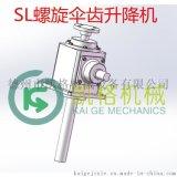 SL螺旋傘齒輪升降機生產廠家