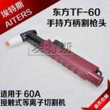 東方TF60方柄割槍頭 好品質割槍 廠家直銷等離子東方60割槍頭