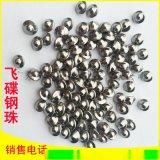 供應飛碟形鋼珠 拋光不鏽鋼球 不鏽鋼碟型鋼球