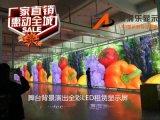 舞臺背景演出租賃全綵LED壓鑄鋁顯示屏專業生產廠家