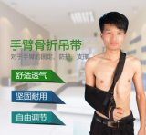 康復佳友手腕手臂前臂吊帶 肘關節骨折肩關節 脫臼固定託護網狀透氣護具