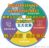 山東網路電玩平臺網頁H5棋牌手遊軟件開發優質服務商