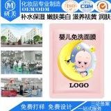 廣州化妝品廠供應美白保溼嬰兒睡眠面膜oem貼牌加工