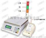 帶報警功能的電子秤|30kg工業電子桌秤