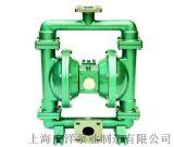 上海南洋QBY鋁合金氣動隔膜泵