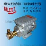 黃銅單相大馬力高壓旋轉葉片泵 反滲透 鍋爐給水 純水機