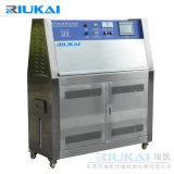 瑞凱R-UV-1 紫外線老化箱_光伏太陽能老化箱