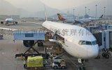 東莞國際空運供應鏈公司 東莞國際空運諮詢服務公司
