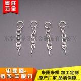 廠家直銷鑰匙環 吊飾五金 帶鏈條羊眼釘 環保耐用