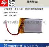 聚合物鋰電池502030-250mAh電子打火機點菸器鋰電池藍牙音響